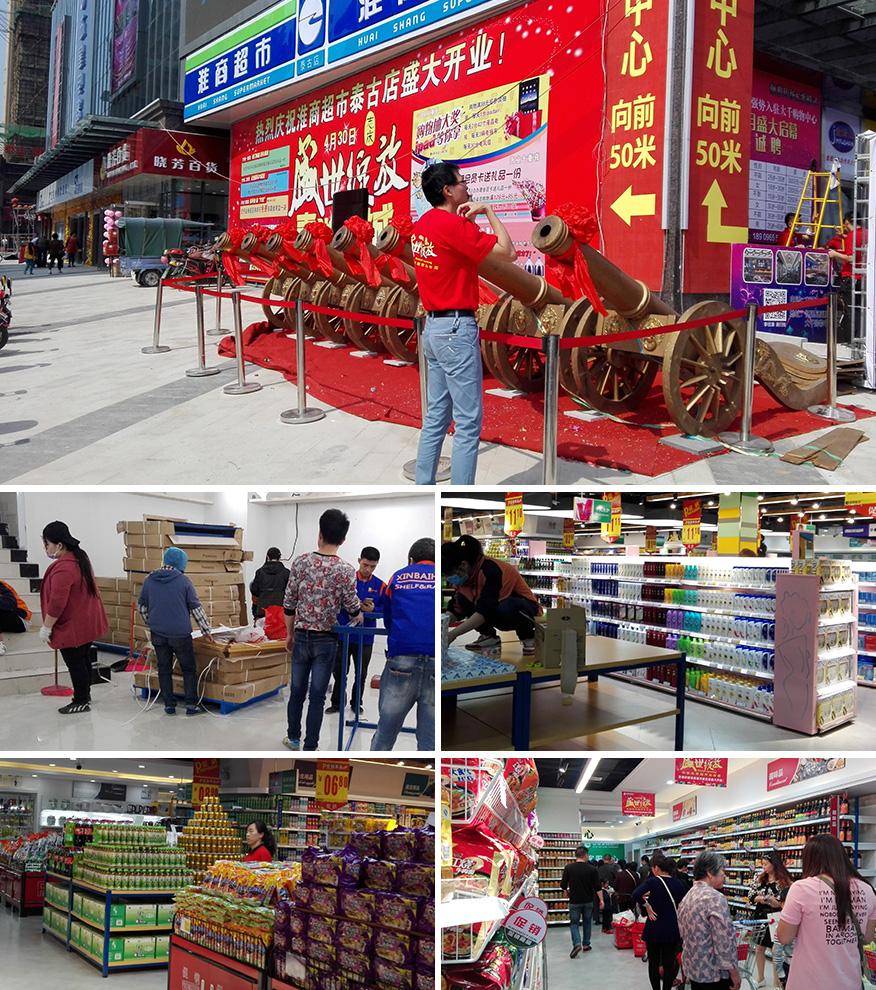 淮海超市_01
